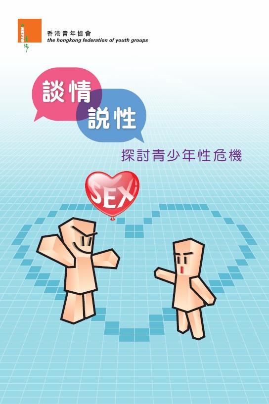 談情說-1 (1)