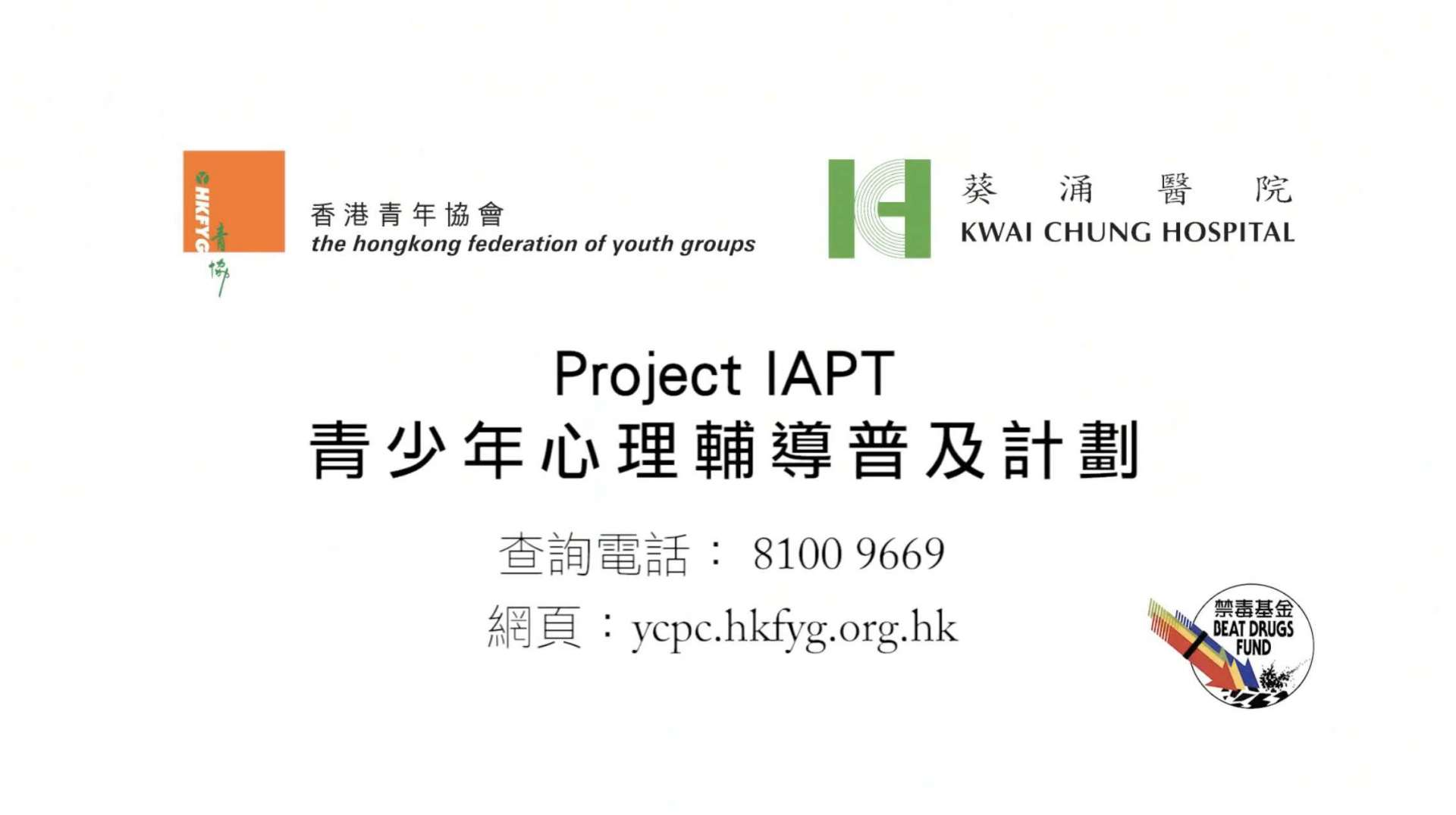 Project IAPT
