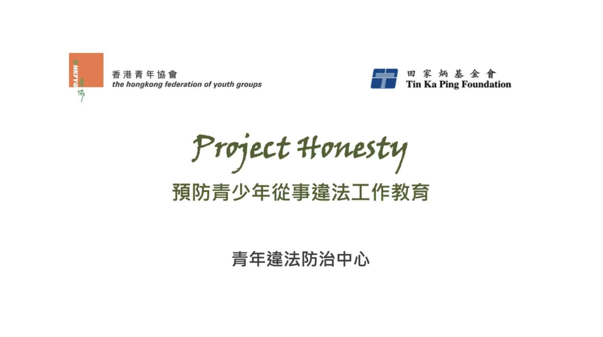 Project Honesty