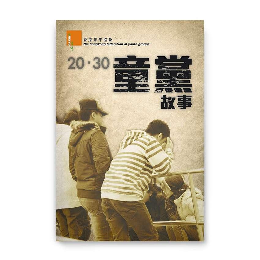20.30童黨故事