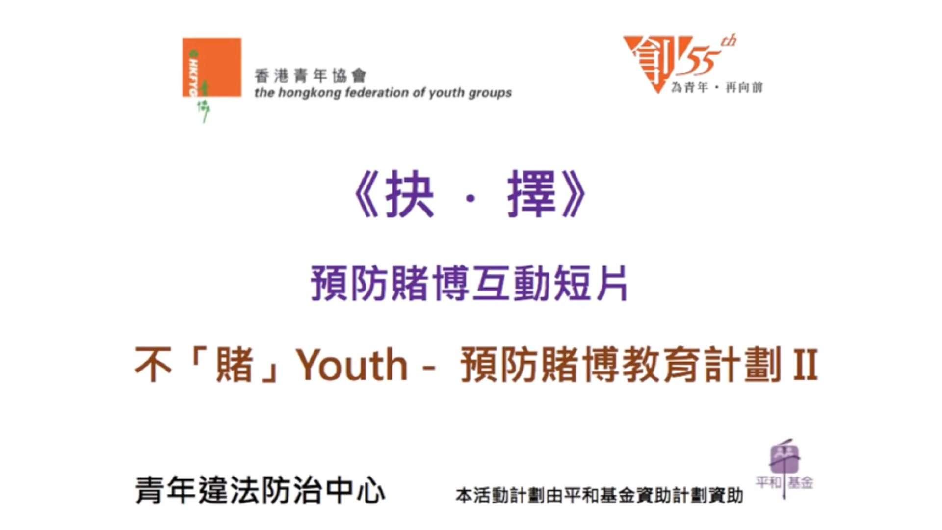 不賭Youth-預防賭博互動短片
