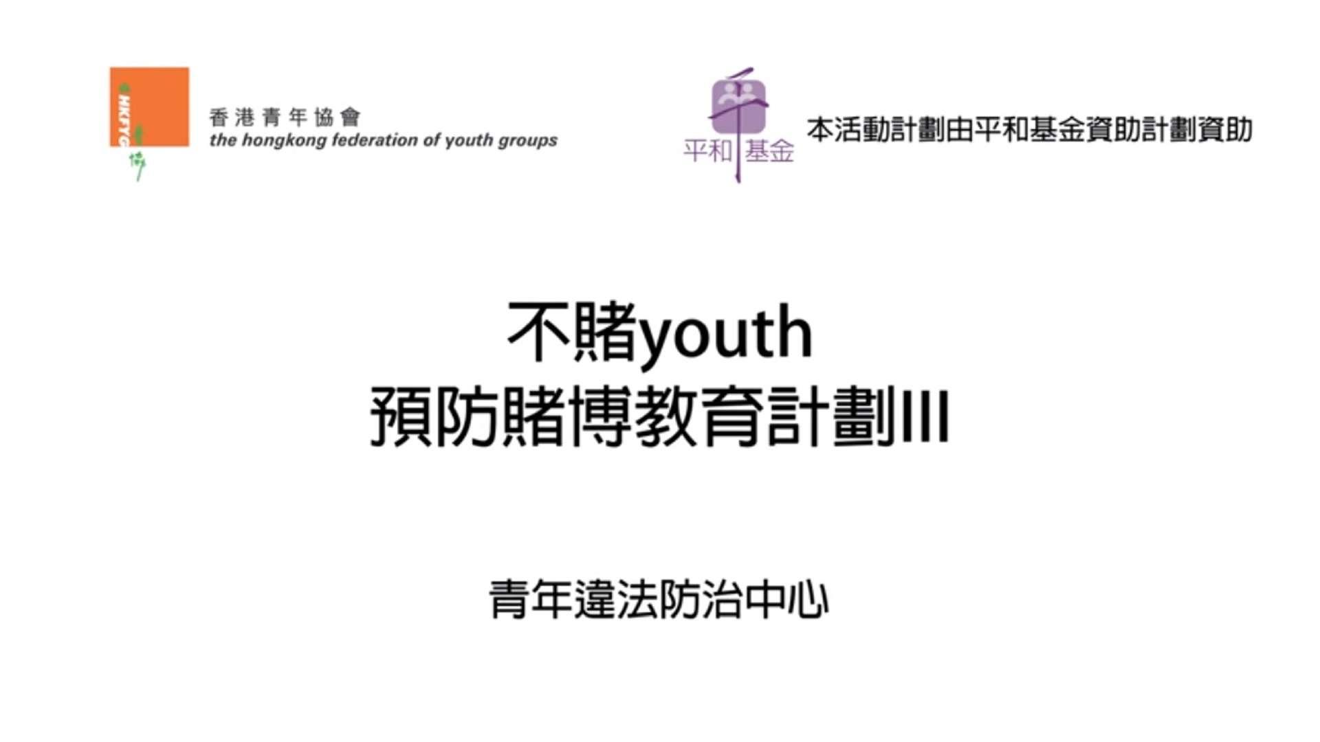 不賭youth III