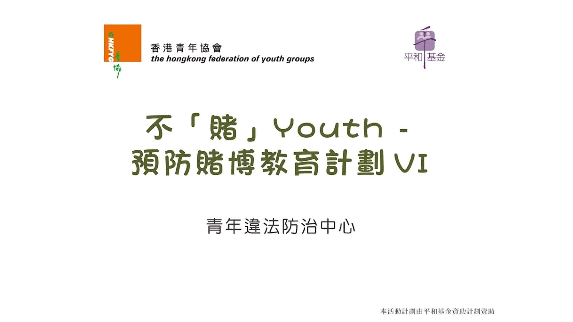 不賭youth VI