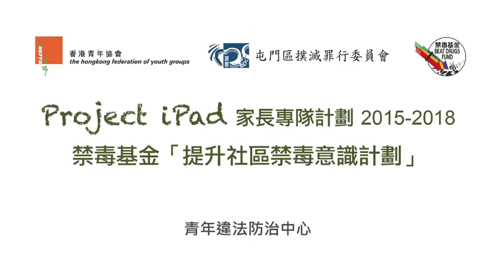 Project iPad