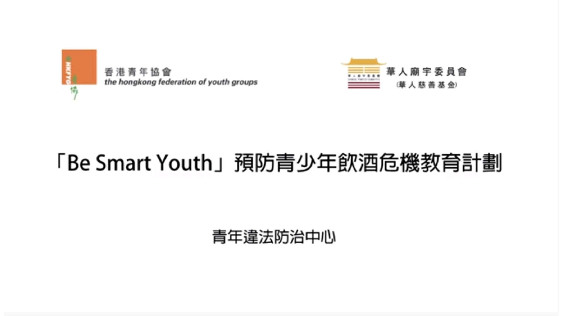 be smart youth